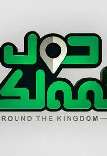 حول المملكة
