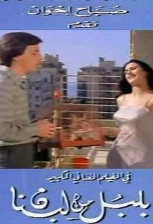 بلبل من لبنان