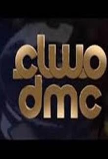 مساء dmc