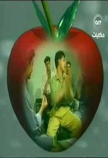 حواء والتفاحة
