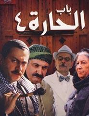 باب الحارة - الموسم 4