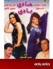 فيلم حادي بادي