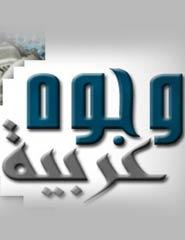 وجوه عربية