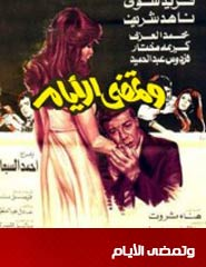 Wa Tamdy Al-Ayam وتمضى الايام