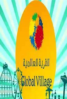 مسابقات القرية العالمية