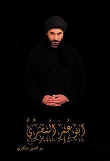 أبو عمر المصري