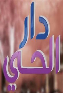 دار الحي