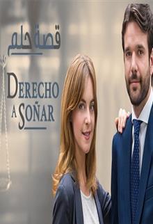 قصة حلمDerech A Sonar