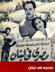 مصرى فى لبنان