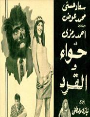 حواء والقرد
