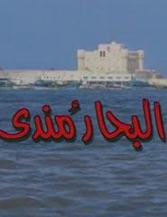 البحار مندي