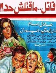 قاتل ما قتلش حد