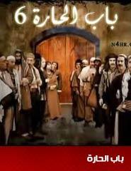 باب الحارة - الجزء 1