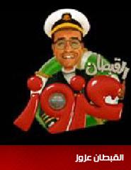 القبطان عزوز