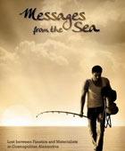 رسائل البحر