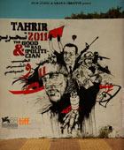 التحرير 2011، الطيب والشرس والسياسي