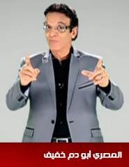 المصري أبو دم خفيف