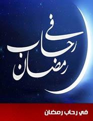 في رحاب رمضان