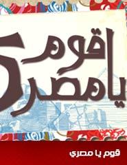 قوم يا مصري