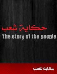 حكاية شعب