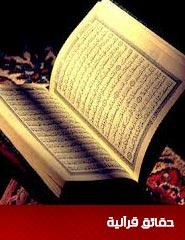 حقائق قرآنية