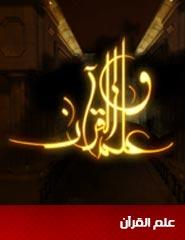 علم القرآن