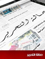 صالة التحرير