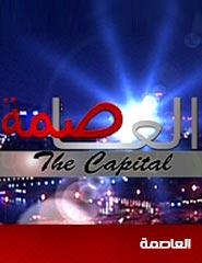 العاصمة