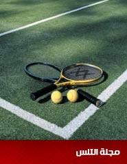 مجلة التنس