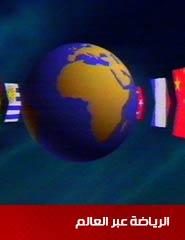 الرياضة عبر العالم