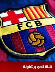 قناة نادي برشلونة