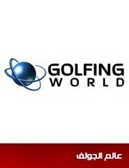 عالم الجولف