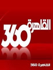 القاهرة 360