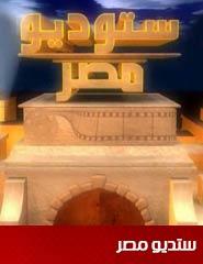 ستديو مصر