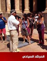 المرشد السياحي