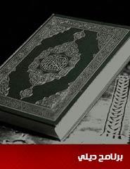 برنامج ديني