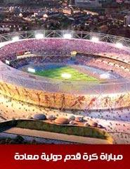 مباراة كرة قدم دولية معادة