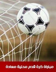 مباراة كرة قدم محلية معادة