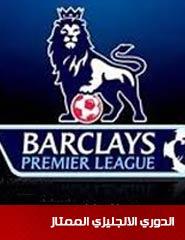 الدوري الانجليزي الممتاز - نادي السبت