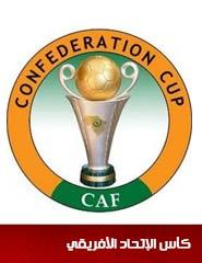 كأس الإتحاد الأفريقي