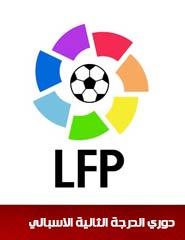 دوري الدرجة الثانية الاسباني