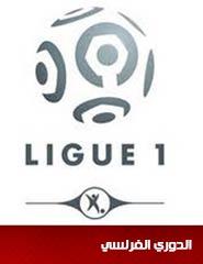 الدوري الفرنسي لكرة القدم