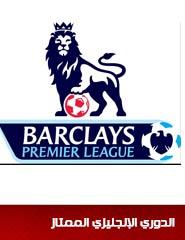 الدوري الإنجليزي الممتاز