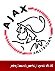 قناة نادي أياكس أمستردام