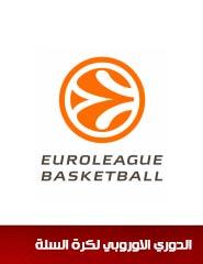 الدوري الاوروبي لكرة السلة