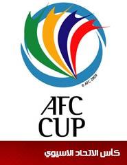 كأس الاتحاد الاسيوي