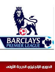 دوري البطولة الإنجليزية - الدرجة الأولى