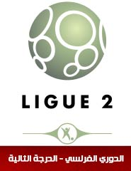 الدوري الفرنسي - الدرجة الثانية