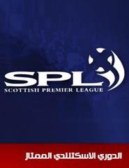 الدوري الاسكتلندي الممتاز