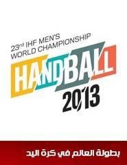 بطولة العالم في كرة اليد